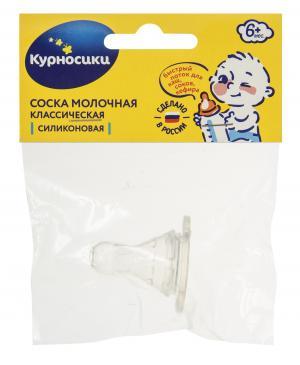 Соска  Классическая быстрый поток силикон, с 6 мес Курносики