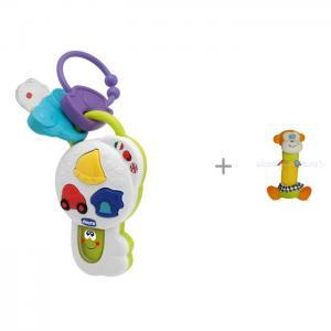 Подвесная игрушка  Говорящий ключик и Мягкая Bertoni (Lorelli) Квакер Бадди Chicco