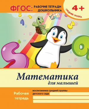Тетрадь рабочая А4 16  Математика для малышей: средняя группа Феникс