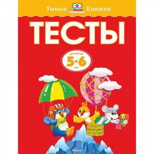 Развивающая книга Тесты (5-6 лет) Махаон