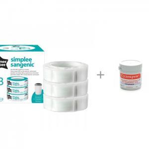 Сменная кассета для утилизатора Simplee 3 шт. и Гипоаллергенный крем Судокрем 125 г Tommee Tippee