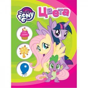 Книга  Мои первые уроки «обучающая на картоне Цвета» 0+ My Little Pony