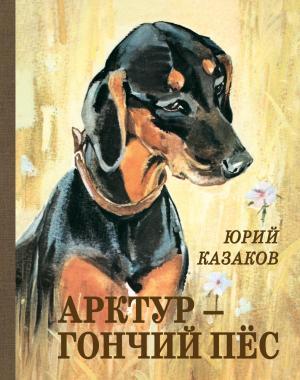 Книга  Арктур - гончий пёс. Рассказы 6+ Энас-Книга