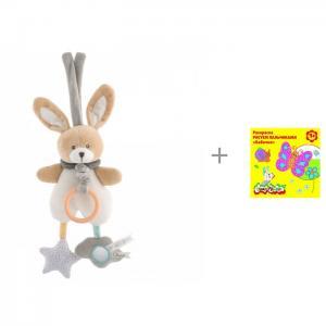 Подвесная игрушка  Bunny Зайчик и раскраска Каляка-Маляка Рисуем пальчиками Бабочка Chicco