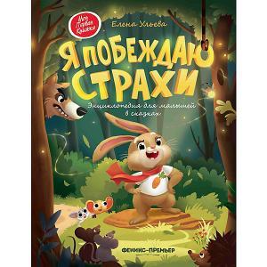 Энциклопедия для малышей в сказках Моя первая книжка Я побеждаю страхи Е. Ульева Феникс