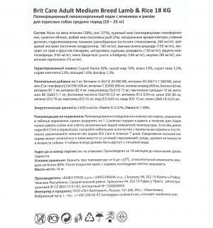 Сухой корм  Care для взрослых собак средних пород, ягненок/рис, 18кг Brit