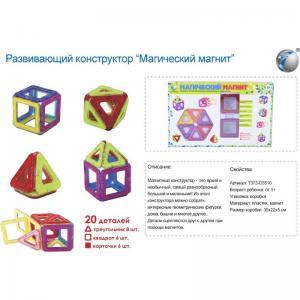 Магнитный конструктор  Магический магнит (оранжевый/фиолетовый) Tongde