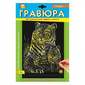 Гравюра А4 в конверте Тигры (золото) Издательство Рыжий кот