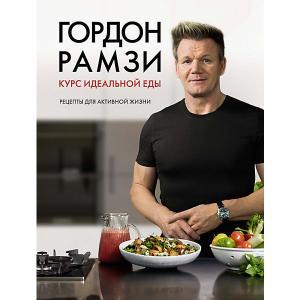 Курс идеальной еды «Рецепты для активной жизни», Г.Рамзи КоЛибри