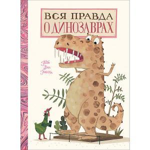Детская энциклопедия Вся правда о динозаврах Росмэн