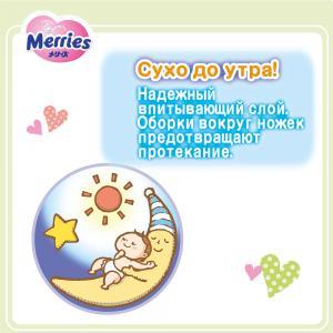 Подгузники  S (4-8 кг) 24 шт. Merries