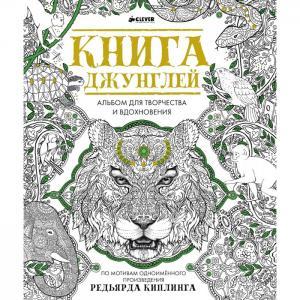 Раскраска  Книга джунглей Альбом для творчества и вдохновения Clever