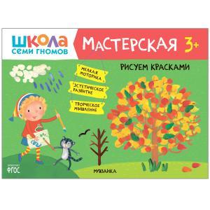 Книга-активити  «Мастерская. Рисуем красками 3+ Школа Семи Гномов