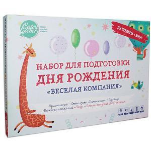 Набор для подготовки Дня Рождения Cute'n Clever Веселая Компания, 24 предмета Cute'n. Цвет: разноцветный