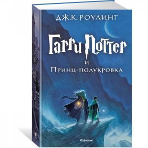 Гарри Поттер и Принц-полукровка Махаон