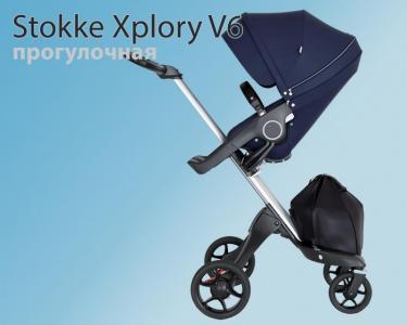 Прогулочная коляска  Xplory V6 Stokke