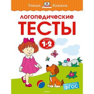 Развивающее пособие Умные книжки Логопедические тесты (1-2 года), Земцова О. Махаон