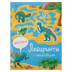 Книга-активити  «Лабиринты с наклейками. Динозавры» 0+ Стрекоза