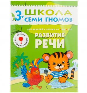 Книга развивающая Шсг «Развитие речи» 3+ Школа Семи Гномов