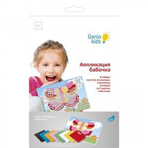 Аппликация Бабочка Genio Kids