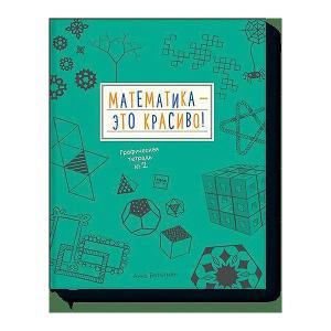 Графическая тетрадь № 2 Математика – это красиво! Манн, Иванов и Фербер