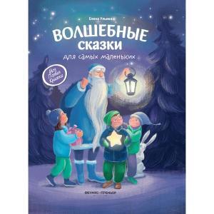 Книга  «Волшебные сказки для самых маленьких» 0+ Феникс