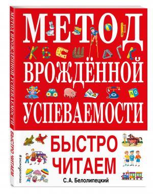 Книга  «Метод врожденной успеваемости. Быстро читаем» 0+ Эксмо