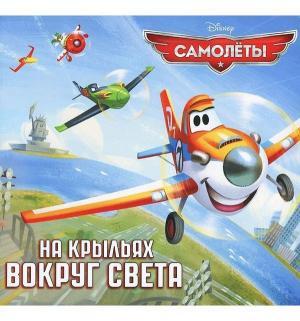 Книга  На крыльях вокруг света. Самолеты, Книжка-квадрат 0+ Эгмонт