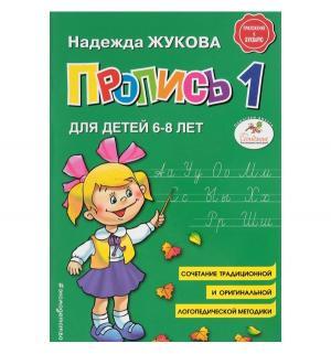 Книга  Пропись 1 6+ Эксмо