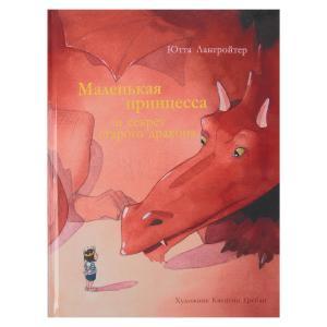Книга  «Маленькая принцесса и секрет старого дракона» 0+ Стрекоза