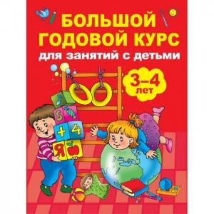 Книга Большой годовой курс для занятий с детьми 3-4 года Издательство АСТ
