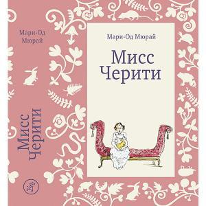 Роман Мисс Черити, Мюрай М.-О. Самокат
