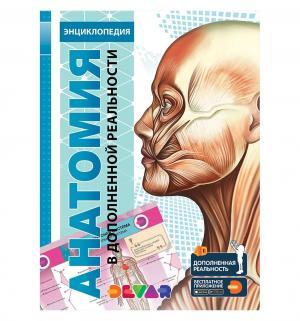 Книга  Анатомия: 4D энциклопедия в дополненной реальности DEVAR kids