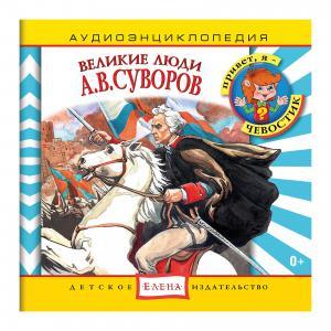 Аудиоэнциклопедия Великие люди, А.В. Суворов, CD Детское издательство Елена