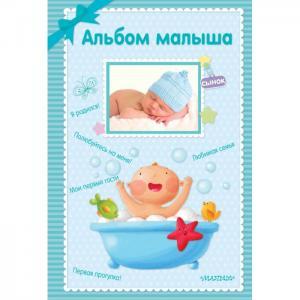 Альбом малыша Издательство АСТ