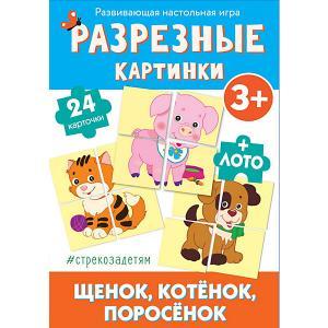 Настольная игра  Разрезные картинки Щенок, котенок, поросенок Стрекоза