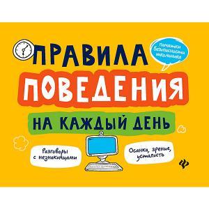 Учебное пособие Памятки безопасности школ Правила поведения на каждый день, А. Толмачёв Fenix