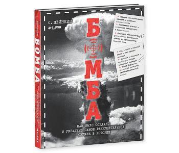 Энциклопедия Бомба Как было создано и украдено самое разрушительное оружие в истории Clever