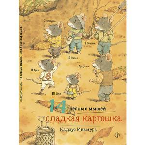 Сказка 14 лесных мышей. Сладкая картошка, Ивамура К. Самокат