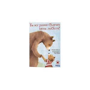 Рассказ Ты все равно будешь меня любить, Леблан К. Издательство Контэнт