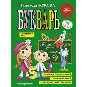 Букварь (по СанПин) (нов. оф.), Эксмо