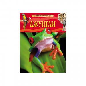 Детская энциклопедия Джунгли Росмэн