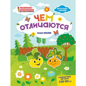 Книжка-раскраска Раскраски-аппликации для детей Чем отличаются, Е. Ульева Fenix