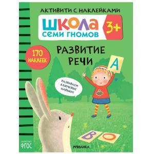 Книга-активити с наклейками  «Развитие речи» 3+ Школа Семи Гномов