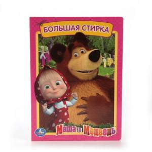 Книга  большая стирка 2+ Маша и Медведь