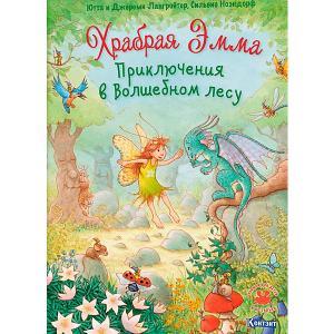 Фэнтези Храбрая Эмма: приключения в волшебном лесу. Издательство Контэнт