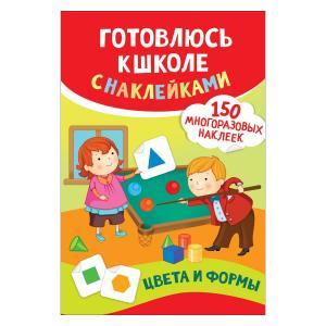 Книга  Готовлюсь к школе с наклейками «Цвета и формы Росмэн