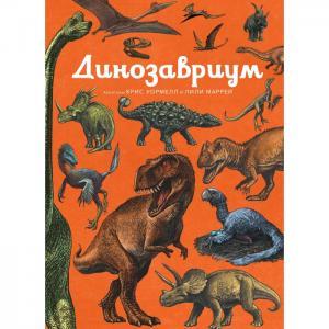 Динозавриум Махаон