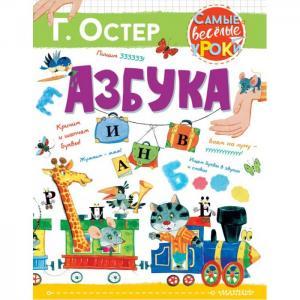 Г.Остер Азбука Издательство АСТ