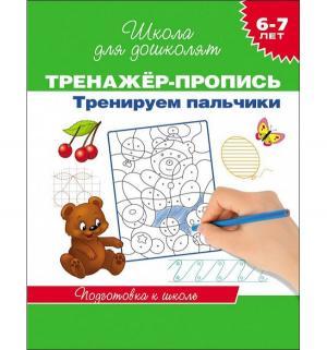 Школа для дошколят  «Пропись-тренажер. Тренируем пальчики (6-7 лет)» 5+ Росмэн